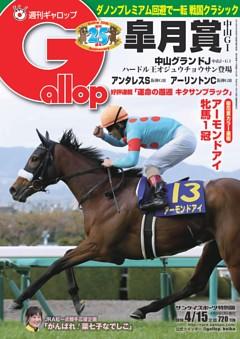週刊Gallop 2018年4月15日号