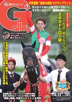週刊Gallop 2018年4月22日号