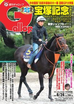 週刊Gallop 2018年6月24日号