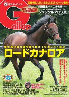 週刊Gallop 2018年8月12日号