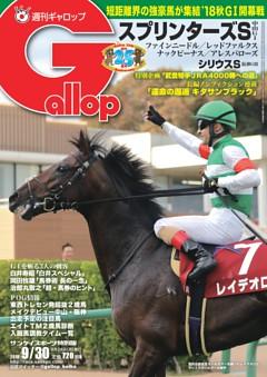 週刊Gallop 2018年9月30日号
