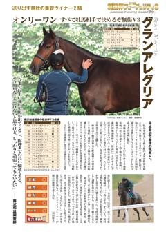 ★特集〜第70回朝日杯フューチュリティ/グランアレグリア