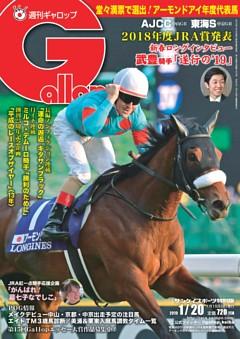 週刊Gallop 2019年1月20日号