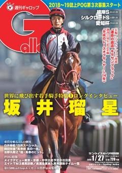 週刊Gallop 2019年1月27日号