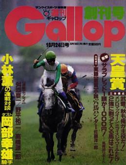 週刊Gallop_1993年 【創刊号】