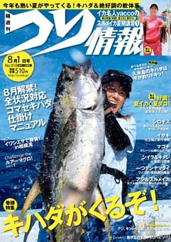 つり情報 8月1日号 no.910