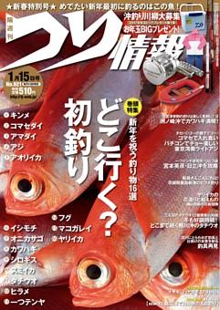 つり情報 No.921 2017年1月15日号