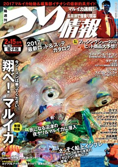 つり情報 No.923 2017年2月15日号