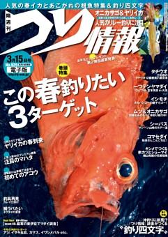 つり情報 No.925 2017年3月15日号
