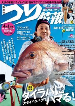 つり情報 No.926 2017年4月1日号