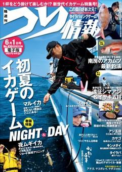 つり情報 No.930 2017年6月1日号