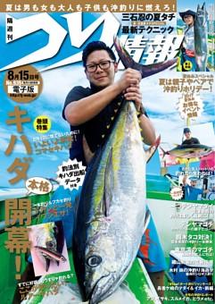 つり情報 No.935 2017年8月15日号