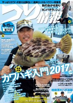つり情報 No.937 2017年9月15日号