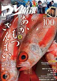 つり情報 No.950 2018年4月1日号