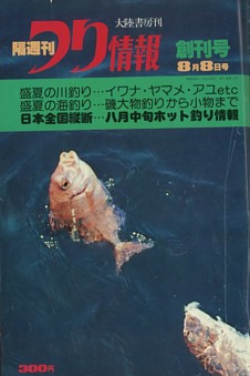つり情報_1978年 【創刊号】