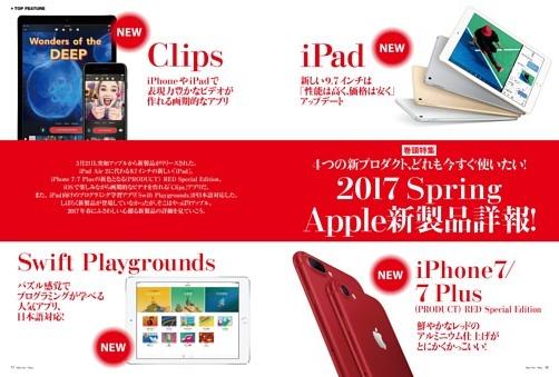 巻頭特集―2017 Spring アップル新製品詳報