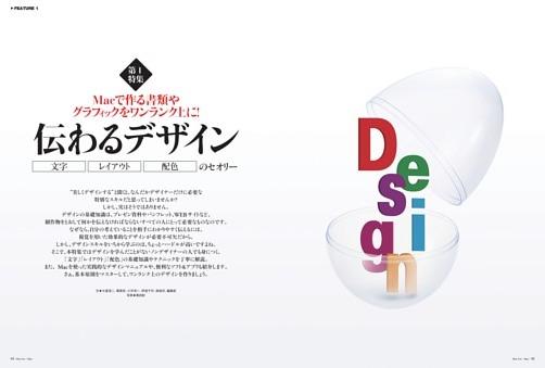 特集1―伝わるデザイン