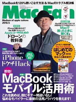 Mac Fan 2018年5月号