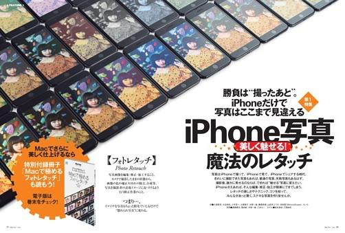 【特集1】美しく魅せる! iPhone写真 魔法のレタッチ