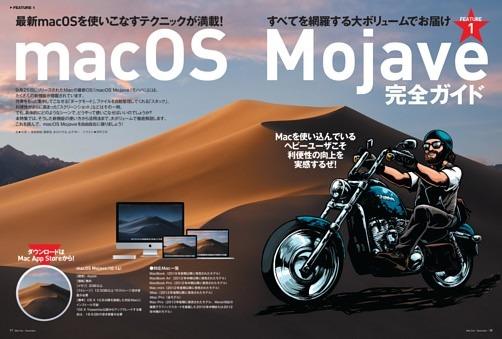 【特集1】macOS Mojave完全ガイド