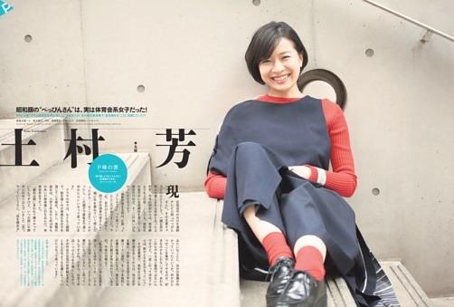 """[P様の匣]土村 芳(女優)──NHKの朝ドラ出演中の""""べっぴんさん""""は、体育会系女子だった!"""