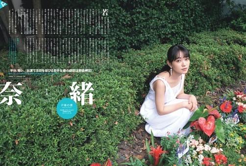 [P様の匣]奈緒(女優)──『半分、青い。』で注目を集める若手女優の師匠は野島伸司!?