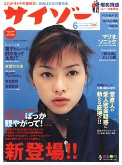 サイゾー_1999年 【創刊号】