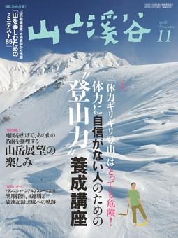 月刊山と溪谷 2016年11月号デジタル版