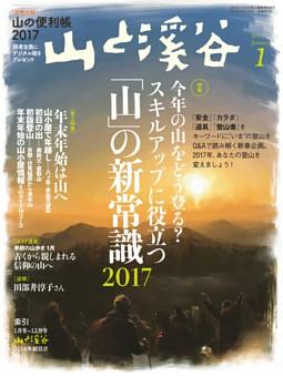月刊山と溪谷 2017年1月号デジタル版