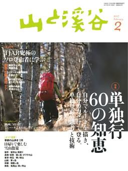月刊山と溪谷 2017年2月号デジタル版