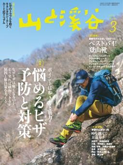 月刊山と溪谷 2017年3月号デジタル版