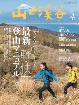 月刊山と溪谷 2017年4月号デジタル版