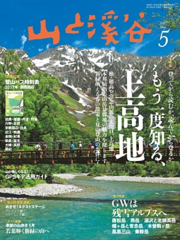 月刊山と溪谷 2017年5月号デジタル版