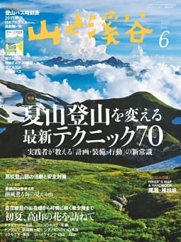 月刊山と溪谷 2017年6月号デジタル版