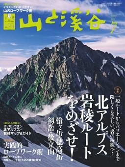 月刊山と溪谷 2017年7月号デジタル版
