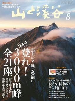 月刊山と溪谷 2017年8月号デジタル版