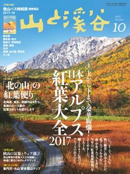 月刊山と溪谷 2017年10月号デジタル版