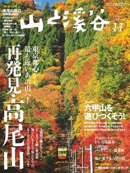 月刊山と溪谷 2017年11月号デジタル版