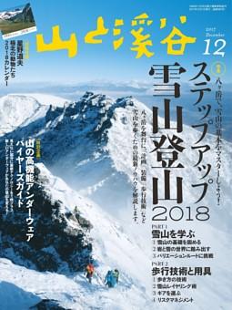 月刊山と溪谷 2017年12月号デジタル版