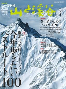 月刊山と溪谷 2018年1月号デジタル版