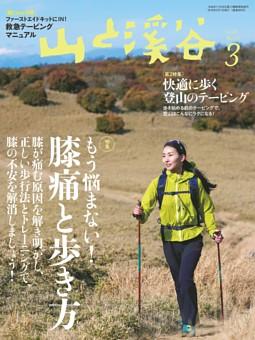 月刊山と溪谷 2018年3月号デジタル版