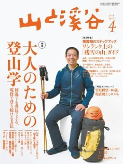 月刊山と溪谷 2018年4月号デジタル版