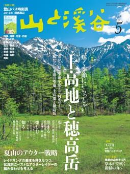 月刊山と溪谷 2018年5月号デジタル版