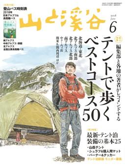 月刊山と溪谷 2018年6月号デジタル版
