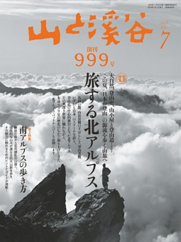 月刊山と溪谷 2018年7月号デジタル版
