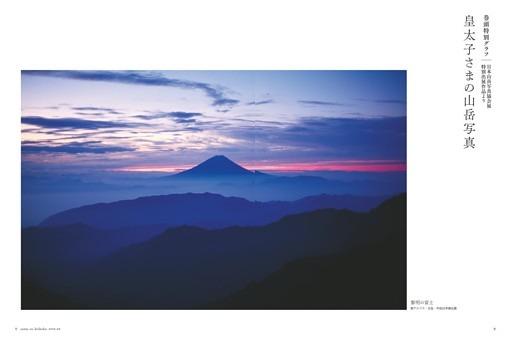 巻頭特別グラフ皇太子さまの山岳写真