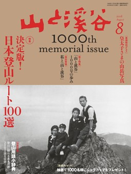 月刊山と溪谷 2018年8月号デジタル版