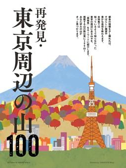 特集 再発見 東京周辺の山 100