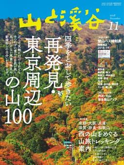 月刊山と溪谷 2018年11月号デジタル版