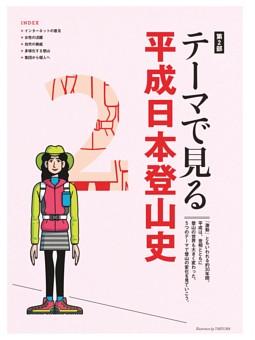 第2部 テーマで見る平成日本登山史